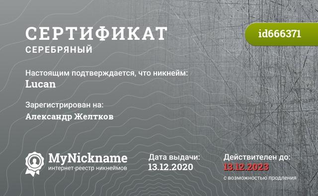 Certificate for nickname Lucan is registered to: Стряпченкова Павла Валерьевича