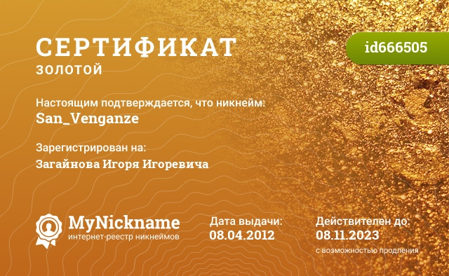 Certificate for nickname San_Venganze is registered to: Загайнова Игоря Игоревича