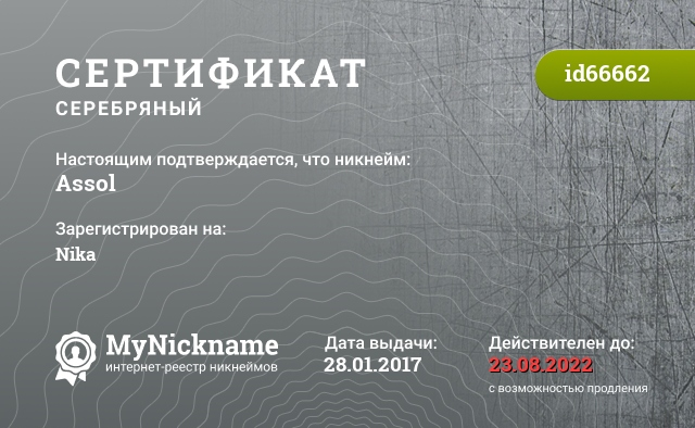 Certificate for nickname Assol is registered to: Nika