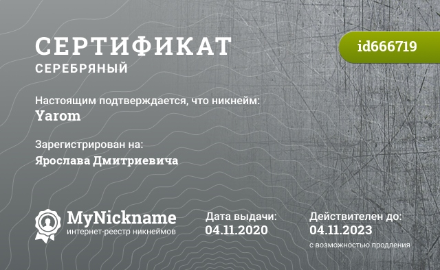 Certificate for nickname yarom is registered to: yarom