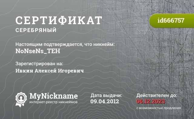 Certificate for nickname NoNseNs_TEH is registered to: Ивкин Алексей Игоревич