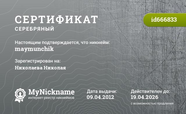Certificate for nickname maymunchik is registered to: Николаева Николая