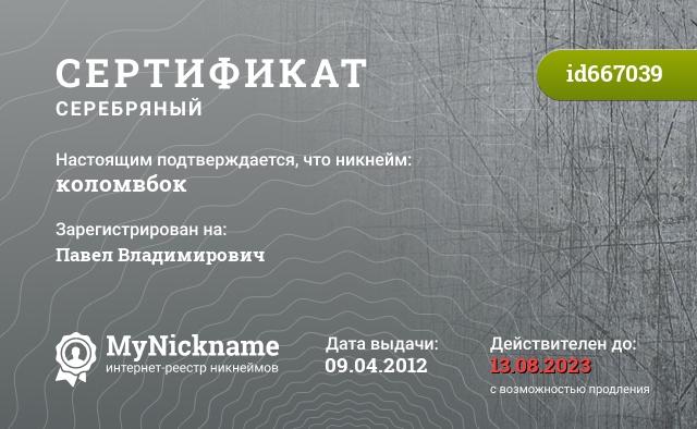 Certificate for nickname коломвбок is registered to: Павел Владимирович
