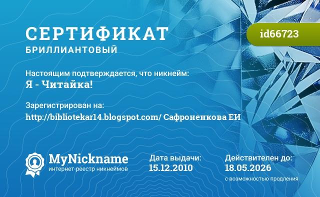 Сертификат на никнейм Я - Читайка!, зарегистрирован на http://bibliotekar14.blogspot.com/ Сафроненкова ЕИ