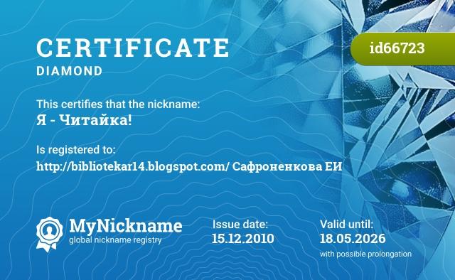 Certificate for nickname Я - Читайка! is registered to: http://bibliotekar14.blogspot.com/ Сафроненкова ЕИ