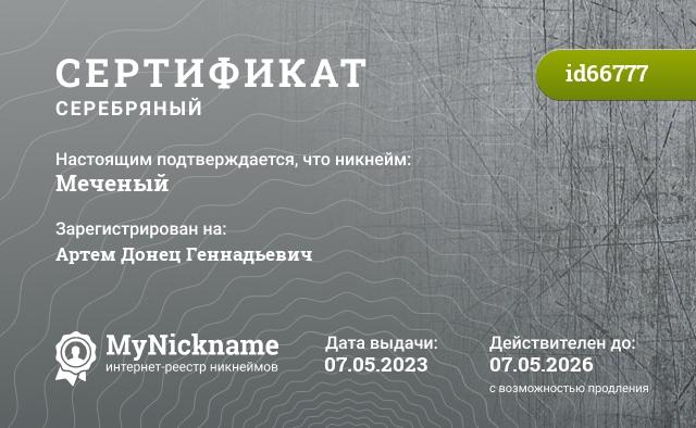 Certificate for nickname Меченый is registered to: Ерохина Владислава Дмитриевича