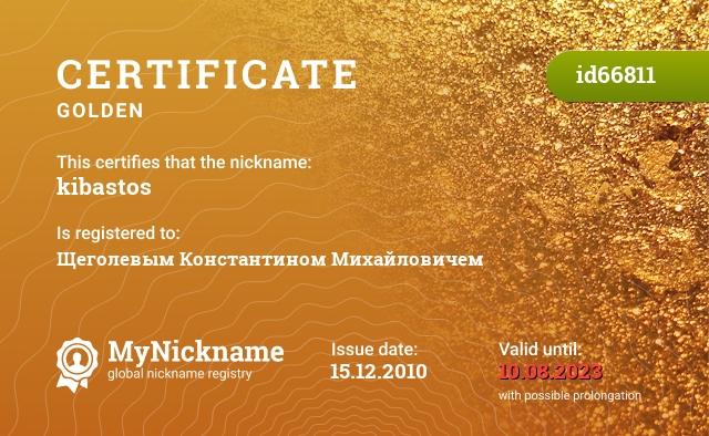 Certificate for nickname kibastos is registered to: Щеголевым Константином Михайловичем