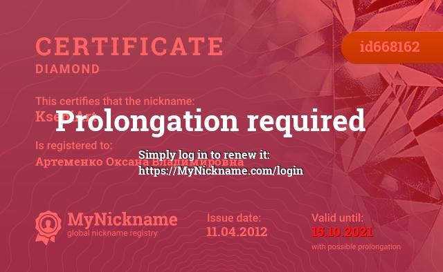 Certificate for nickname KseniArt is registered to: Артеменко Оксана Владимировна