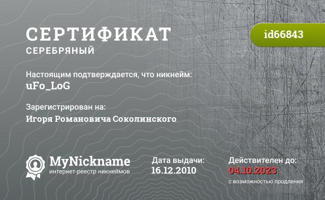 Certificate for nickname uFo_LoG is registered to: Игоря Романовича Соколинского