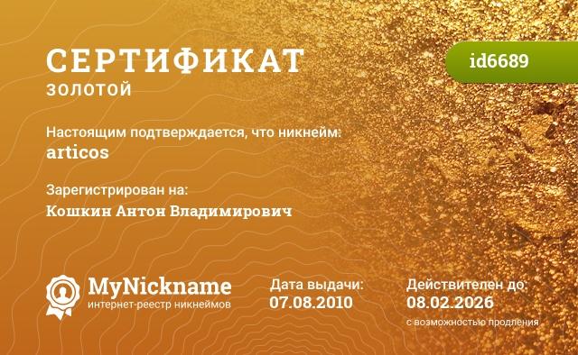 Сертификат на никнейм articos, зарегистрирован на Кошкин Антон Владимирович