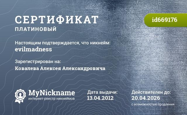 Сертификат на никнейм evilmadness, зарегистрирован на Ковалева Алексея Александровича