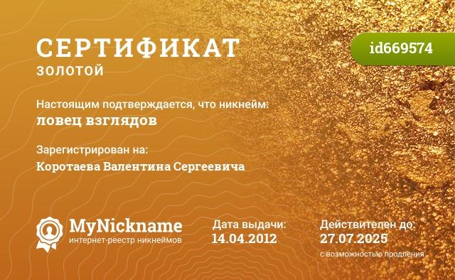 Сертификат на никнейм ловец взглядов, зарегистрирован на Коротаева Валентина Сергеевича