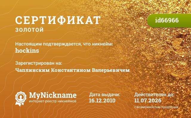 Сертификат на никнейм hockins, зарегистрирован на Чаплинским Константином Валерьевичем