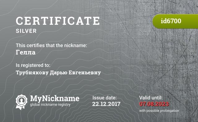 Certificate for nickname Гелла is registered to: Трубнякову Дарью Евгеньевну