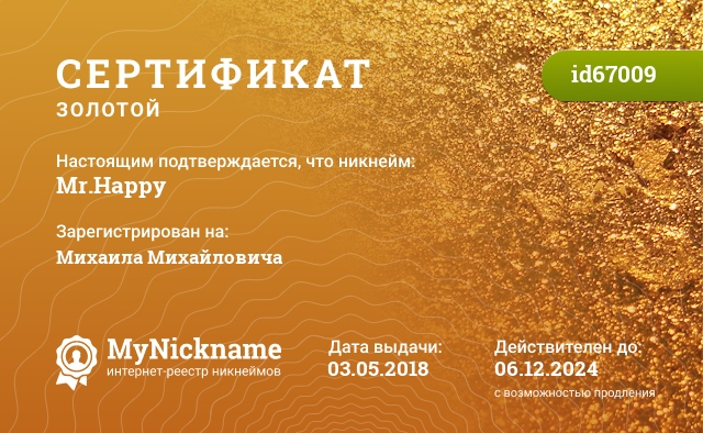 Certificate for nickname Mr.Happy is registered to: Михаила Михайловича
