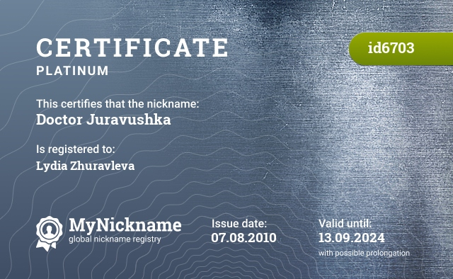 Certificate for nickname Doctor Juravushka is registered to: Лидией Журавлёвой