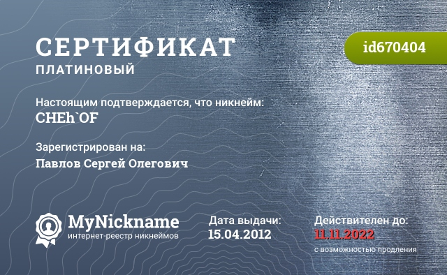 Сертификат на никнейм CHEh`OF, зарегистрирован на Павлов Сергей Олегович