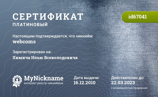 Certificate for nickname webcoms is registered to: Химича Илью Всеволодовича