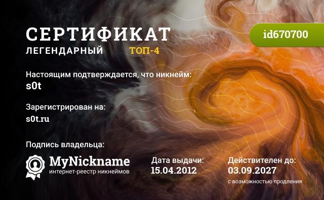 Сертификат на никнейм s0t, зарегистрирован на s0t.ru