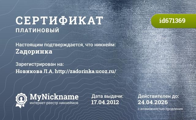 Сертификат на никнейм Zадоринка, зарегистрирован на Новикова Л.А. http://zadorinka.ucoz.ru/