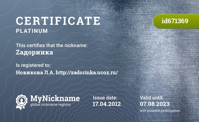 Certificate for nickname Zадоринка is registered to: Новикова Л.А. http://zadorinka.ucoz.ru/