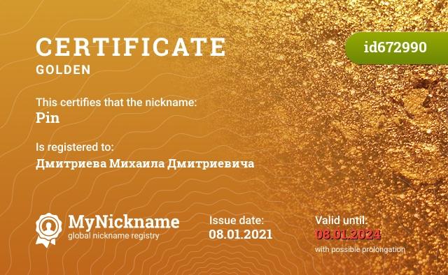 Certificate for nickname Рin is registered to: Дмитриева Михаила Дмитриевича