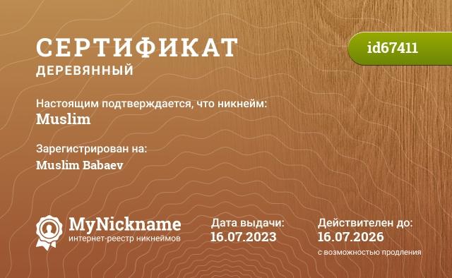 Certificate for nickname muslim is registered to: ширгалеев винир анварович