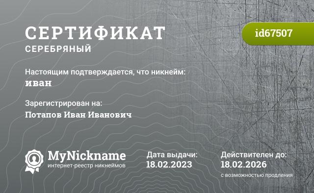 Certificate for nickname иван is registered to: Степанов Иван Александович