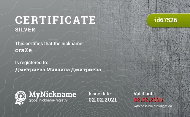 Certificate for nickname craZe is registered to: Дмитриева Михаила Дмитриева