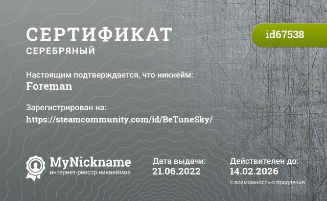 Certificate for nickname Foreman is registered to: https://vk.com/ForemanReal