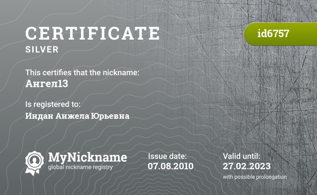 Certificate for nickname Ангел13 is registered to: Индан Анжела Юрьевна