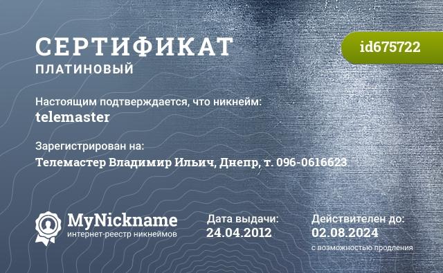 Сертификат на никнейм telemaster, зарегистрирован на Телемастер Владимир Ильич, Днепр, т. 067-7110833