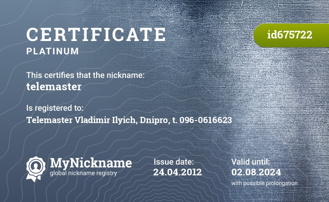 Certificate for nickname telemaster is registered to: Телемастер Владимир Ильич, Днепр, т. 096-0616623