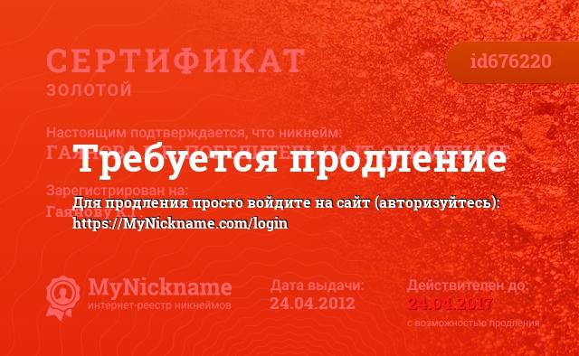 Сертификат на никнейм ГАЯНОВА К.Г.-ПОБЕДИТЕЛЬ НА IT-ОЛИМПИАДЕ, зарегистрирован на Гаянову К.Г.