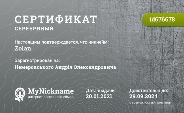 Сертификат на никнейм Zolan, зарегистрирован на Варлет Ирину Викторовну