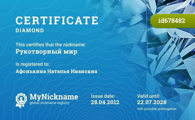 Certificate for nickname Рукотворный мир is registered to: Афонькина Наталья Ивановна