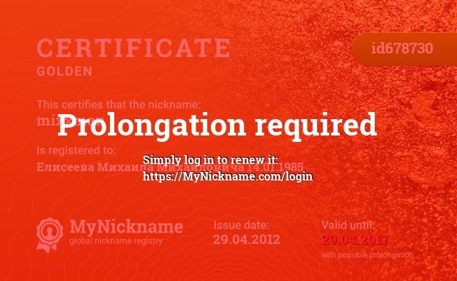Certificate for nickname mixxman is registered to: Елисеева Михаила Михайловича 14.01.1985