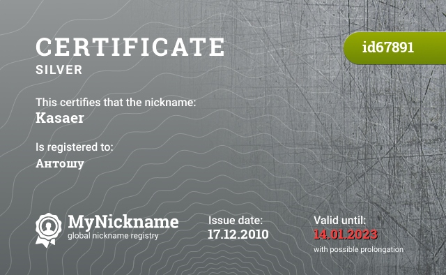 Certificate for nickname Kasaer is registered to: Антошу