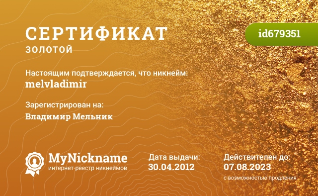 Сертификат на никнейм melvladimir, зарегистрирован на Владимир Мельник