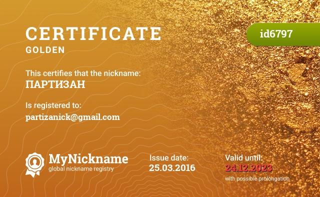 Certificate for nickname ПАРТИЗАН is registered to: partizanick@gmail.com