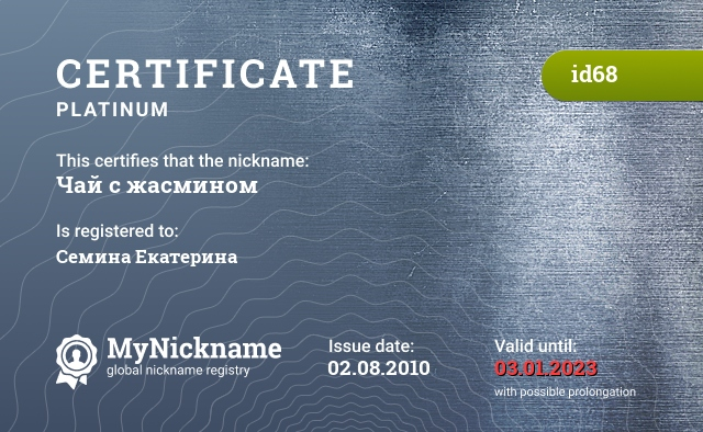 Certificate for nickname Чай с жасмином is registered to: Семина Екатерина