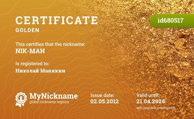 Certificate for nickname NIK-MAN is registered to: Николай Манякин