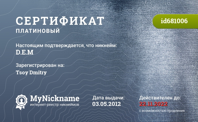 Сертификат на никнейм D.E.M, зарегистрирован на Tsoy Dmitry