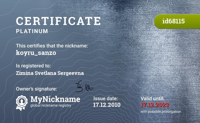 Certificate for nickname koyru_sanzo is registered to: Зиминой Светланой Сергеевной