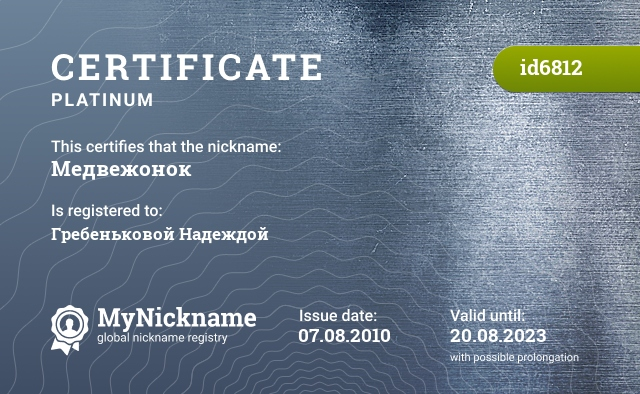Certificate for nickname Медвежонок is registered to: Гребеньковой Надеждой
