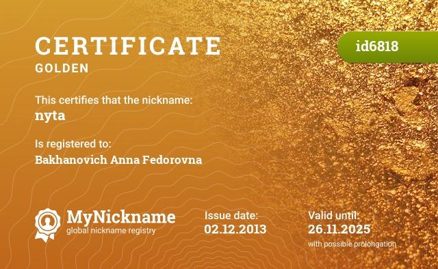 Certificate for nickname nyta is registered to: Баханович Анна Федоровна
