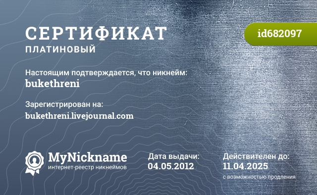 Сертификат на никнейм bukethreni, зарегистрирован на http://bukethreni.livejournal.com