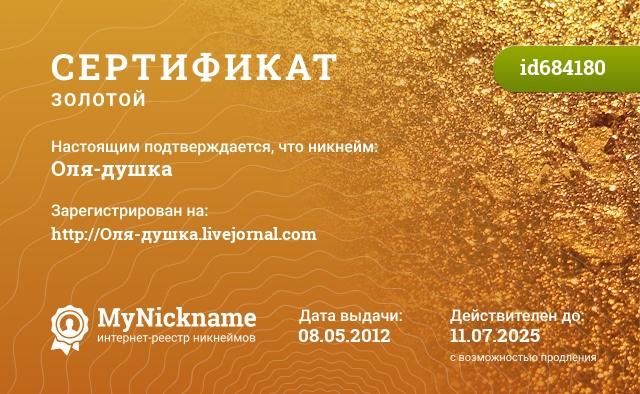 Сертификат на никнейм Оля-душка, зарегистрирован на http://Оля-душка.livejornal.com