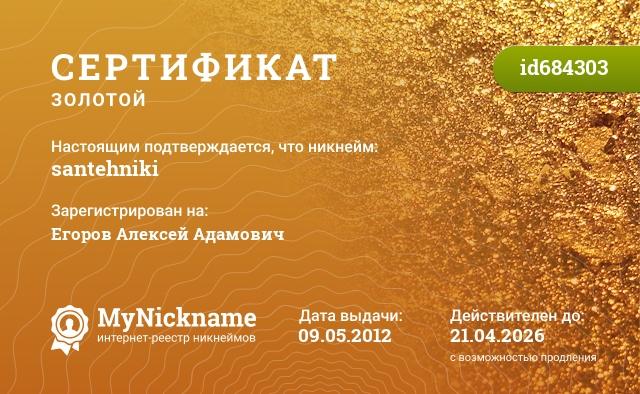 Сертификат на никнейм santehniki, зарегистрирован на Егоров Алексей Адамович