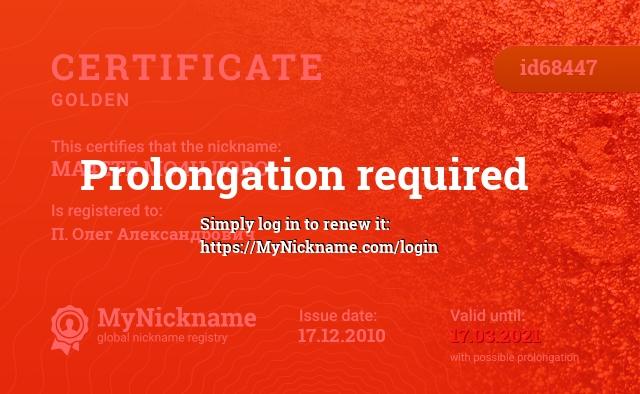 Certificate for nickname MA4ETE MO4UJIOBO is registered to: П. Олег Александрович